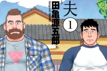 海外「日本にとって大きな一歩」「弟の夫」ドラマ化に海外から高い評価