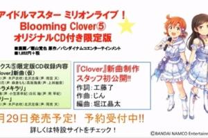 【ミリマス】Blooming Clover5巻、『Clover』の新曲制作スタッフが公開!&ミリラジ300回記念、390ミリオンジュエルが配布!