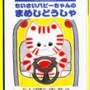 秋の全国交通安全運動、交通安全絵本、「ちいさいパピーちゃんのまめじどうしゃ」 0・1・2・3~歳児向け(低年齢児は音感遊び!)
