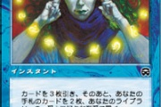 【MTG】『渦まく知識』禁止カード化で死亡確認