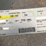 『やっぱり最高!エバー航空 ビジネスクラス搭乗記[台北→マニラ]』の画像