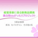 現役経営指導員・中小企業診断士への道~元・T辺サラリーマンの挑戦と軌跡~