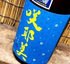 咲耶美「純米大吟醸 直汲み生原酒 舞風」オール群馬の甘酸っぱい生原酒!