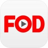 『FODアプリはテレビ好きにはお得なアプリ!』の画像