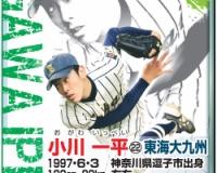 【阪神】6巡目指名の小川一平投手、藤川球児に憧れていた