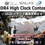 『GALAXハイクロックコンテスト、本日まで!』の画像