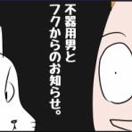 不器用男と白猫フク