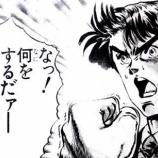 『ジョジョ第1部とかいう歴代最下位』の画像