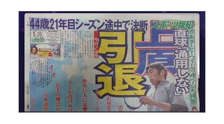 巨人・上原浩治、現役引退・・・「若手にチャンスを与えてほしい。140キロ出ないオレは通用しないよ」