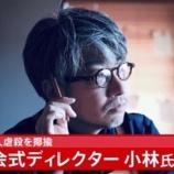 『ラーメンズ小林賢太郎コント動画ユダヤ人「ホロコースト」がやばい』の画像