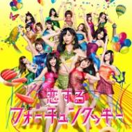 【速報】AKB48 32ndシングル『恋するフォーチュンクッキー』恋チュン初日1,095,894枚 アイドルファンマスター