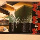 『[温泉巡り]  No.178 リブマックスリゾート宮浜温泉Ocean(広島県廿日市市)』の画像