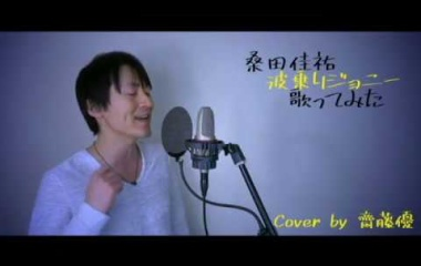 『[#カバー動画]桑田佳祐 波乗りジョニーを歌ってみました♬』の画像