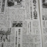 『(株)うつくしろの「くしろフィス」 道東で初めて「eight」の名刺スキャナー導入!』の画像