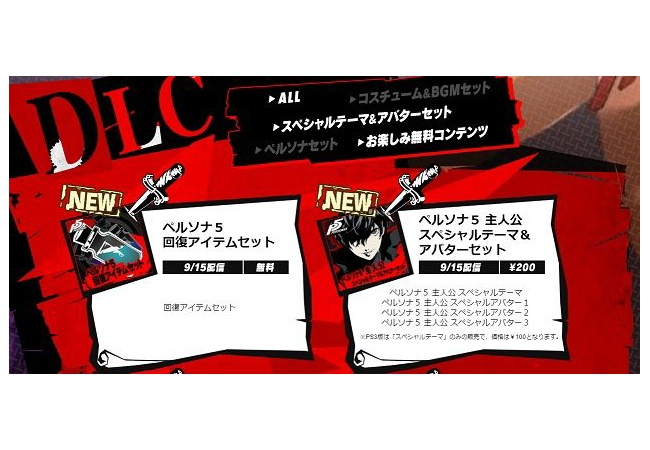 【ペルソナ5】有料DLC公開へ