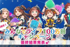 【ポプマス】「ポプマスみんなでライブ100万回 キャンペーン」達成!