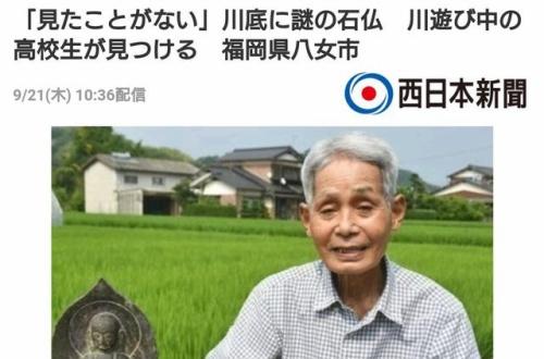 【悲報】福岡の高校生さん、川遊びの最中に目があった仏像を引き揚げてしまう…のサムネイル画像
