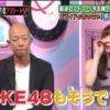 【悲報?】須田がSKEの異常な体質を地上波全国ネットで堂々とバラす【朗報?】