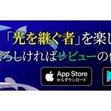 『【光を継ぐ者】奈落の塔無料挑戦キャンペーンのお知らせ』の画像