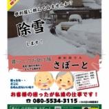 『明日から寒波!』の画像
