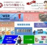 『「となりの福祉くんポンパレモール店」3月1日リニュアールオープン!』の画像