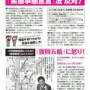 「緊急事態宣言」法反対!3.22ビラ裏面ver2