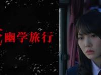 【日向坂46】加藤史帆、富田鈴花出演『死幽学旅行』が、3月下旬に配信決定!!