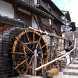 『いつか行きたい日本の名所 馬籠宿』の画像