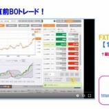 『米雇用統計直前!【バイトレ】第7回号実践トレード動画公開!』の画像