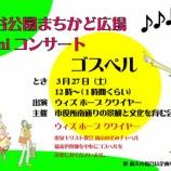 『今度の土曜日は戸田市後谷公園でゴスペルコンサートが開催されます』の画像