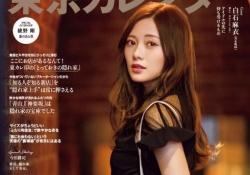美しさに磨きがかかった白石麻衣の最新表紙画像キタ――(゚∀゚)――!!