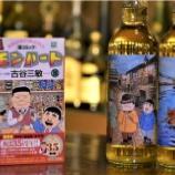 『連載35周年「BARレモン・ハート」原画展を「目白田中屋」で開催』の画像