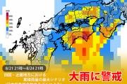 【気象】台風20号上陸へ めったにない大雨か あす23日午後から24日にかけて四国から近畿に上陸の恐れ