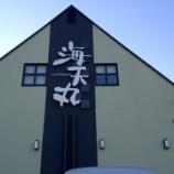 『旭川は回転寿司に限る!海天丸(寿司)』の画像