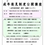 『2011年2月13日(日)成年後見制度公開講座(in三重県桑名市長島町)』の画像