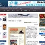 『日経BP社のサイトに当ブログが掲載されました』の画像