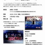 『戸田市のミュージックベルサークル「リトルスターズ」さんが小学3年生から6年生までの演奏メンバーを募集しています。残り枠はあと4名です。』の画像