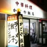 『JAL×はんつ遠藤コラボ企画【大阪編2】2日め・中華料理(かどや飯店)』の画像
