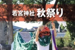 秋晴れ!私市・若宮神社で秋祭り。〜獅子舞やひょっとこの舞、奉納〜