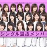『【乃木坂46】20thシングルのセンターは『白石麻衣』に決定キタ━━━━(゚∀゚)━━━━!!!』の画像