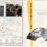 『岡崎公園の歴史観光サインの見直し』の画像