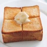 『食パンを安く美味しく食べる方法教えてください!』の画像