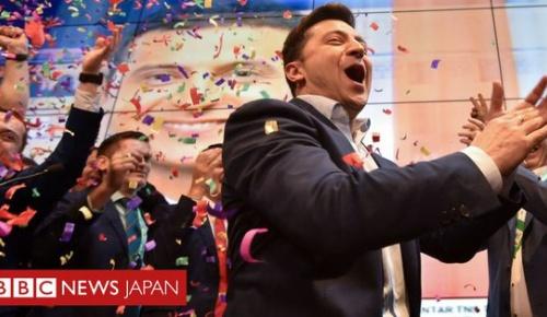 ウクライナにコメディアン大統領誕生 ゼレンスキー氏勝利(イギリスなど海外の反応)