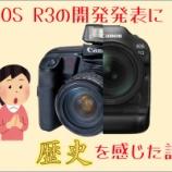 『EOS R3の開発発表に歴史を感じた話』の画像