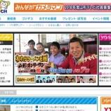 『【テレビ出演】山形テレビ「われらラーメン王国」』の画像