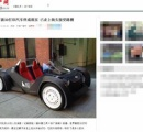 3Dプリンターで電気自動車を制作…価格は37万4000円、3時間30分の充電で最高時速80㎞/h、走行距離100㎞