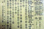 「韓日併合は国際法的に無効」、国会で討論会