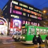 『札幌市電 210形 2018秋』の画像