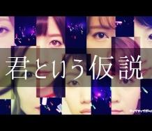 『【MV】アップアップガールズ(仮)『君という仮説』』の画像