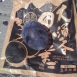 『黒玉子といえば箱根・大湧谷』の画像